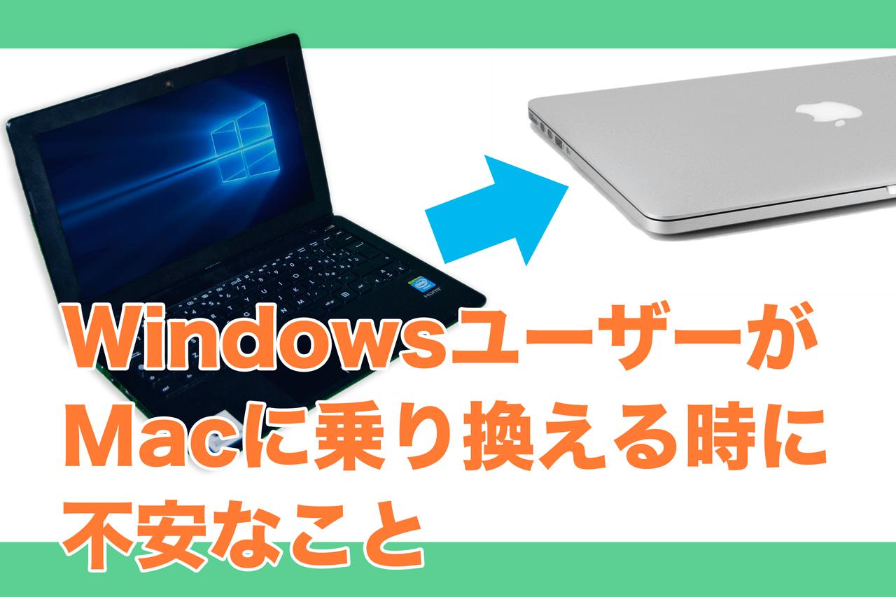 WindowsユーザーがMacに乗り換え