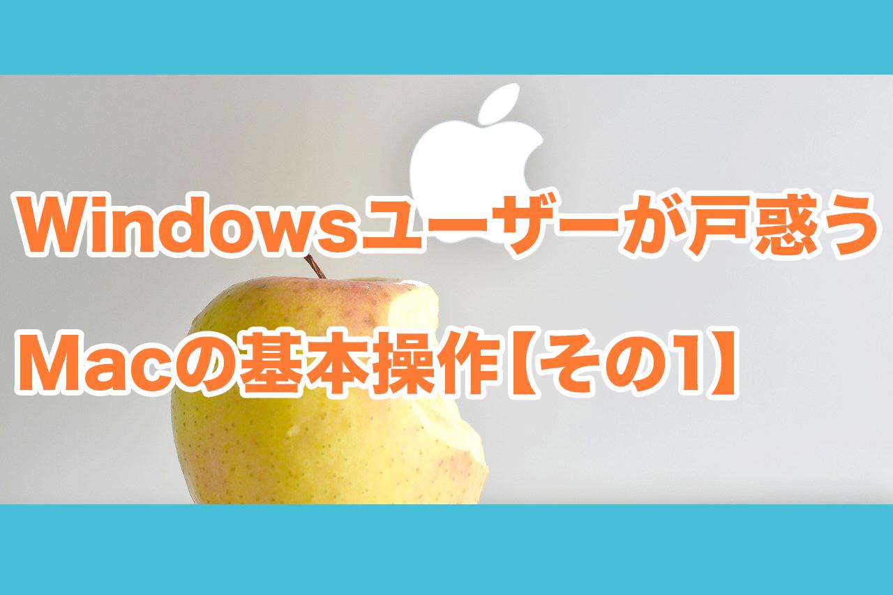 Windowsユーザーが戸惑うMacの基本操作【その1】